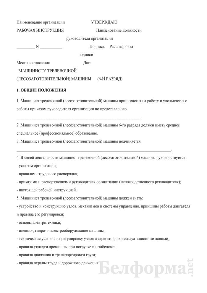 Рабочая инструкция машинисту трелевочной (лесозаготовительной) машины (6-й разряд). Страница 1