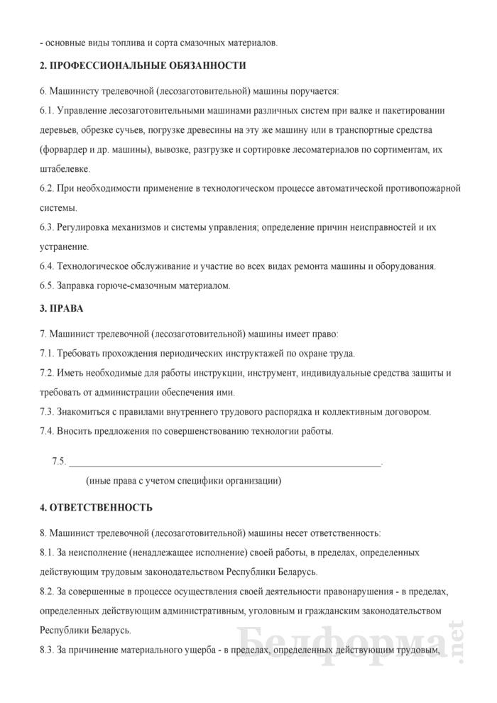 Рабочая инструкция машинисту трелевочной (лесозаготовительной) машины (6-й разряд). Страница 2