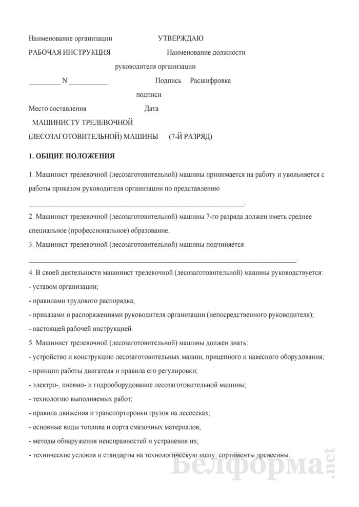 Рабочая инструкция машинисту трелевочной (лесозаготовительной) машины (7-й разряд). Страница 1