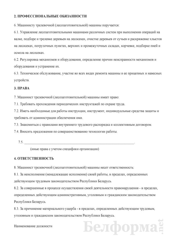 Рабочая инструкция машинисту трелевочной (лесозаготовительной) машины (7-й разряд). Страница 2