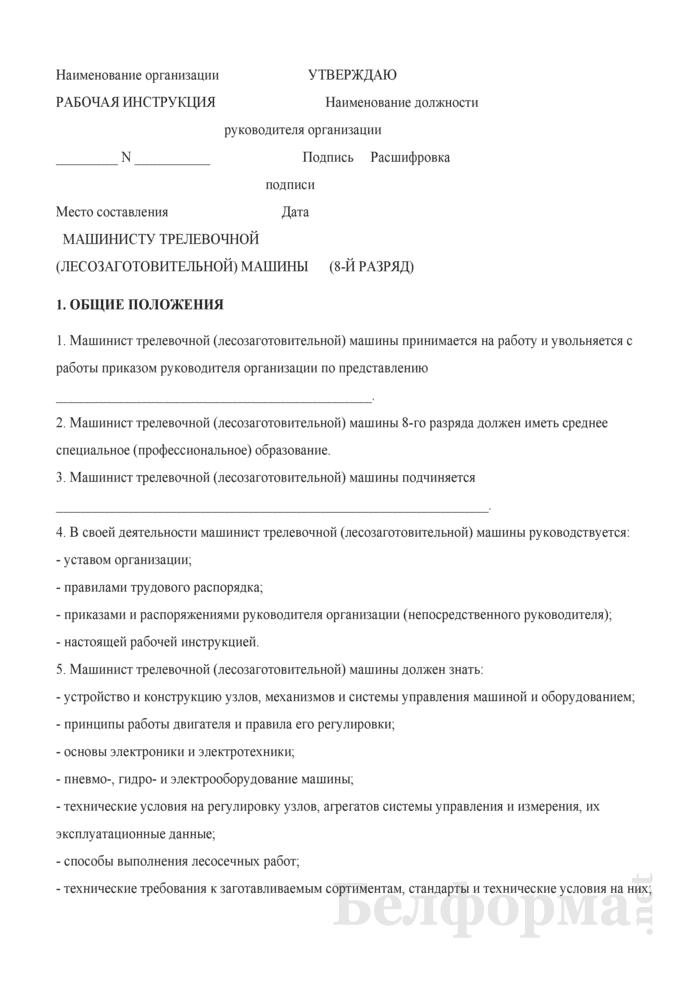 Рабочая инструкция машинисту трелевочной (лесозаготовительной) машины (8-й разряд). Страница 1