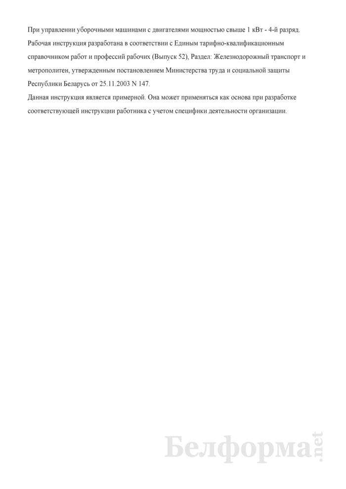 Рабочая инструкция машинисту уборочных машин (3 - 4-й разряды). Страница 3
