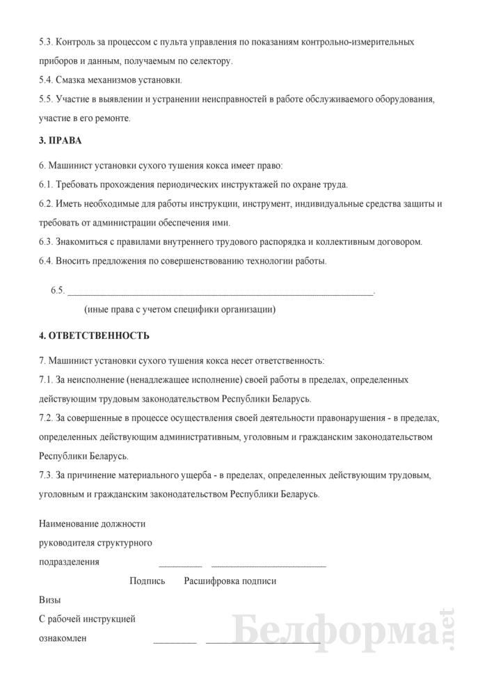 Рабочая инструкция машинисту установки сухого тушения кокса (3-й разряд). Страница 2