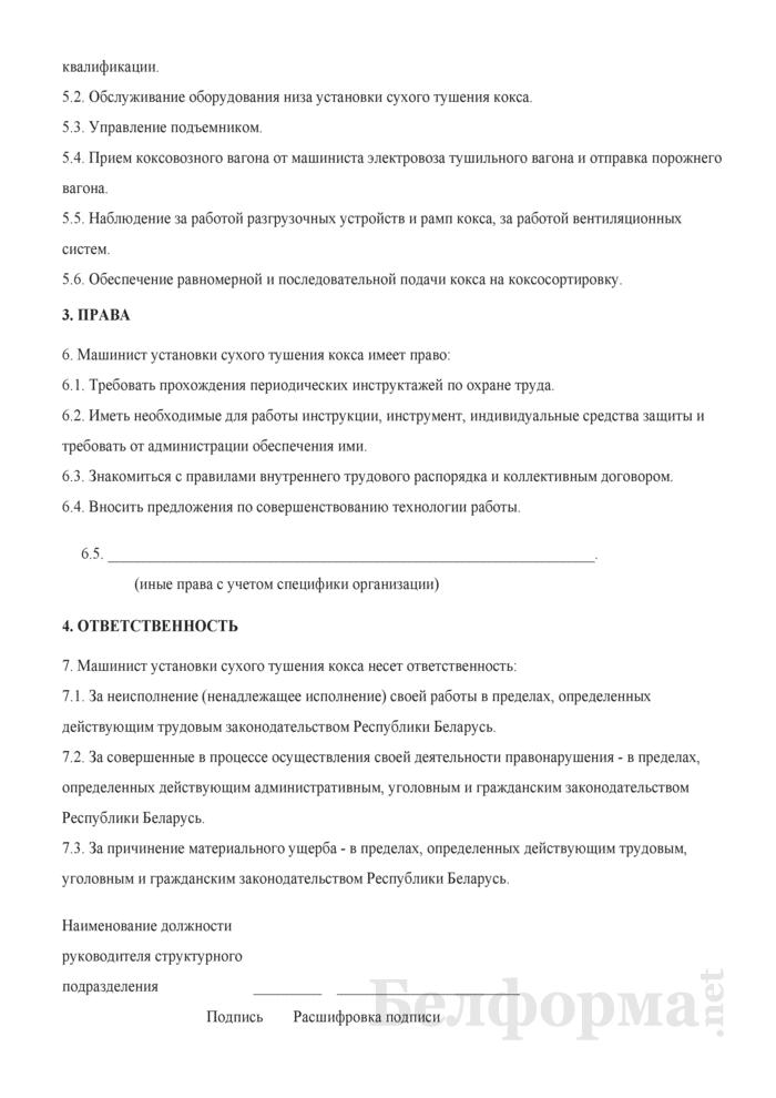 Рабочая инструкция машинисту установки сухого тушения кокса (5-й разряд). Страница 2