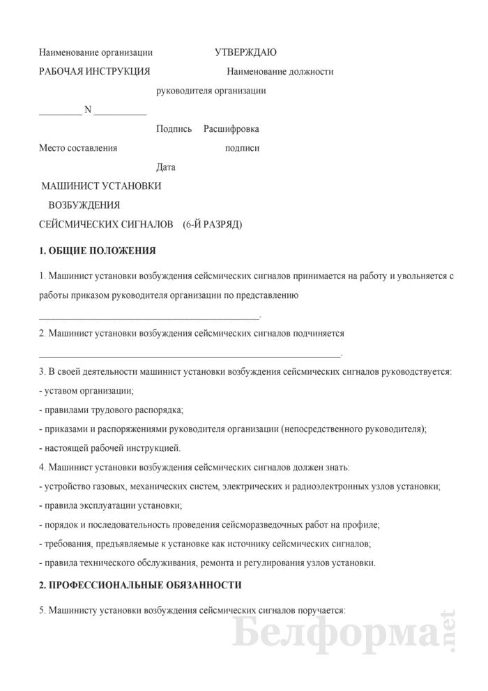 Рабочая инструкция машинисту установки возбуждения сейсмических сигналов (6-й разряд). Страница 1