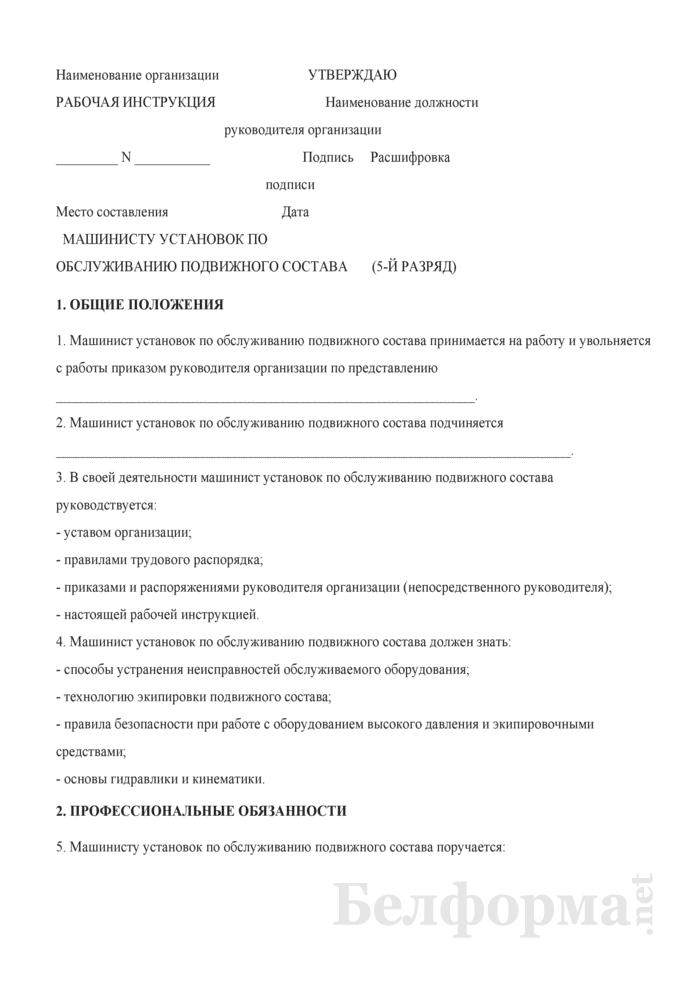 Рабочая инструкция машинисту установок по обслуживанию подвижного состава (5-й разряд). Страница 1