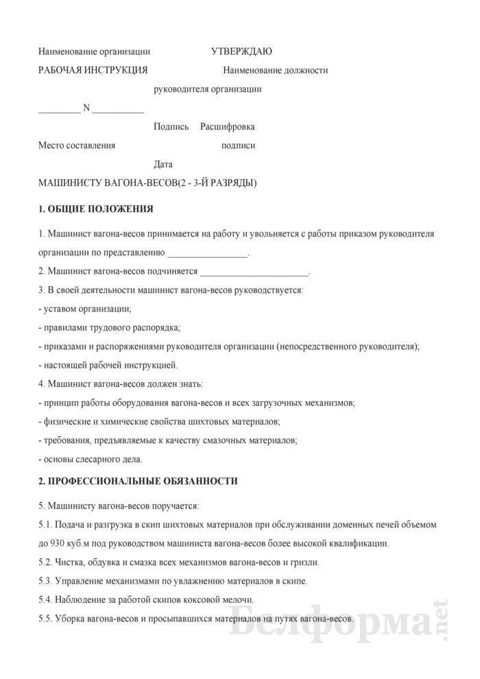 Рабочая инструкция машинисту вагона-весов (2 - 3-й разряды). Страница 1