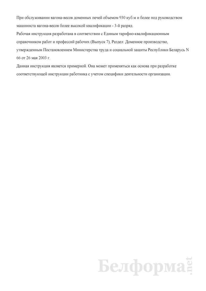 Рабочая инструкция машинисту вагона-весов (2 - 3-й разряды). Страница 3