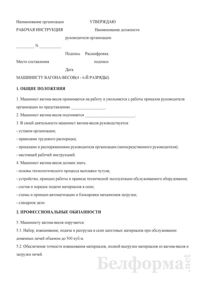 Рабочая инструкция машинисту вагона-весов (4 - 6-й разряды). Страница 1