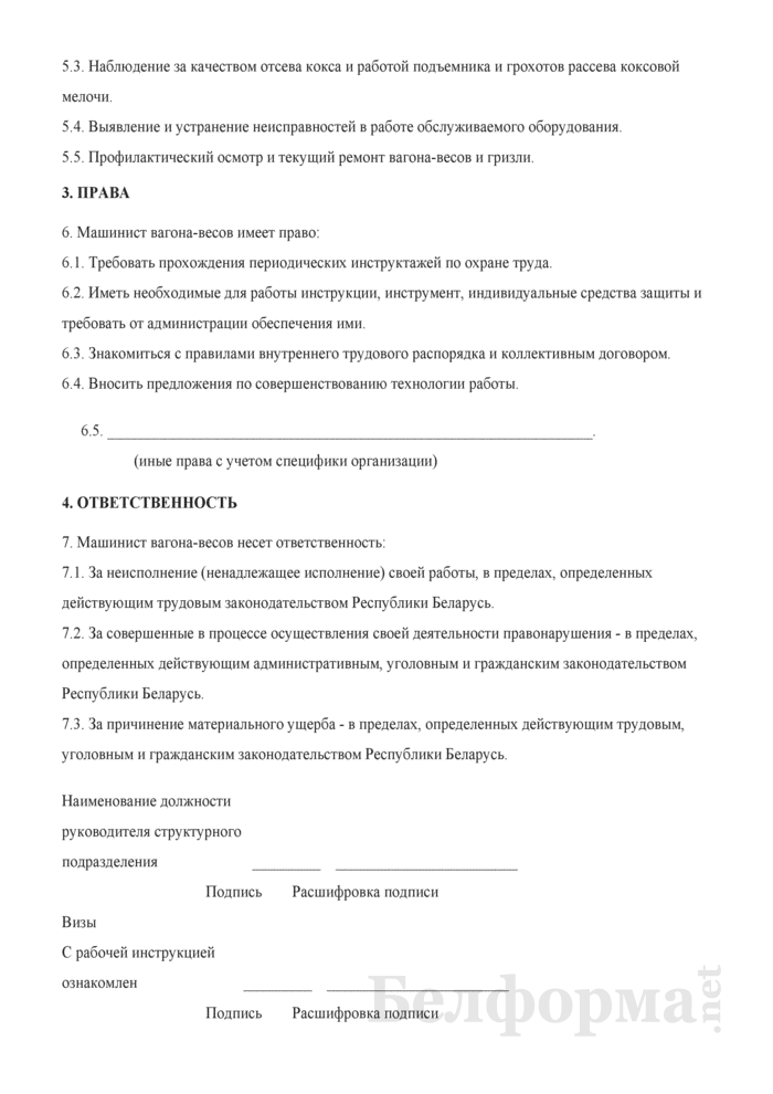 Рабочая инструкция машинисту вагона-весов (4 - 6-й разряды). Страница 2