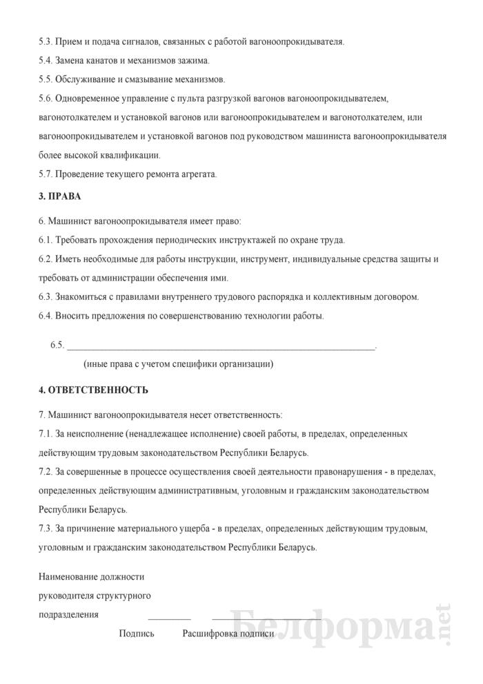 Рабочая инструкция машинисту вагоноопрокидывателя (4-й разряд). Страница 2
