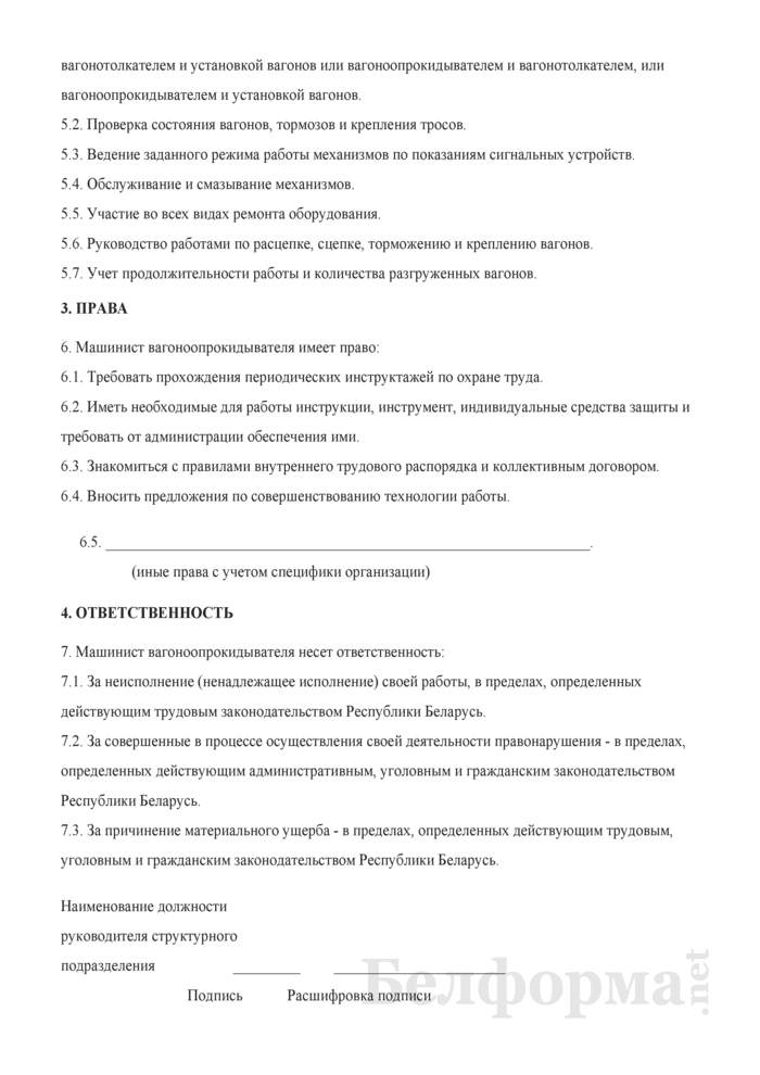 Рабочая инструкция машинисту вагоноопрокидывателя (5-й разряд). Страница 2