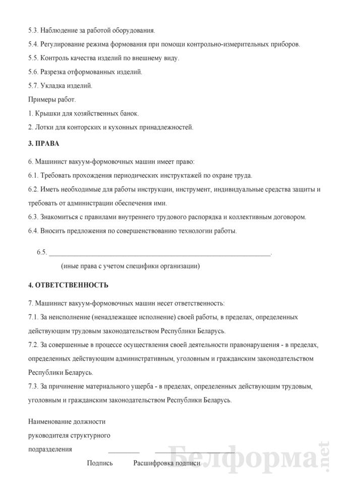 Рабочая инструкция машинисту вакуум-формовочных машин (2-й разряд). Страница 2