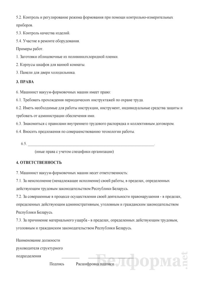 Рабочая инструкция машинисту вакуум-формовочных машин (4-й разряд). Страница 2