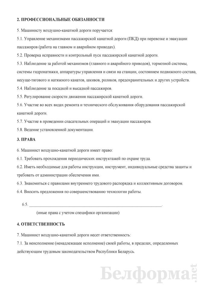 Рабочая инструкция машинисту воздушно-канатной дороги (4-й разряд). Страница 2