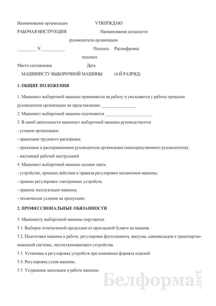 Рабочая инструкция машинисту выборочной машины (4-й разряд). Страница 1