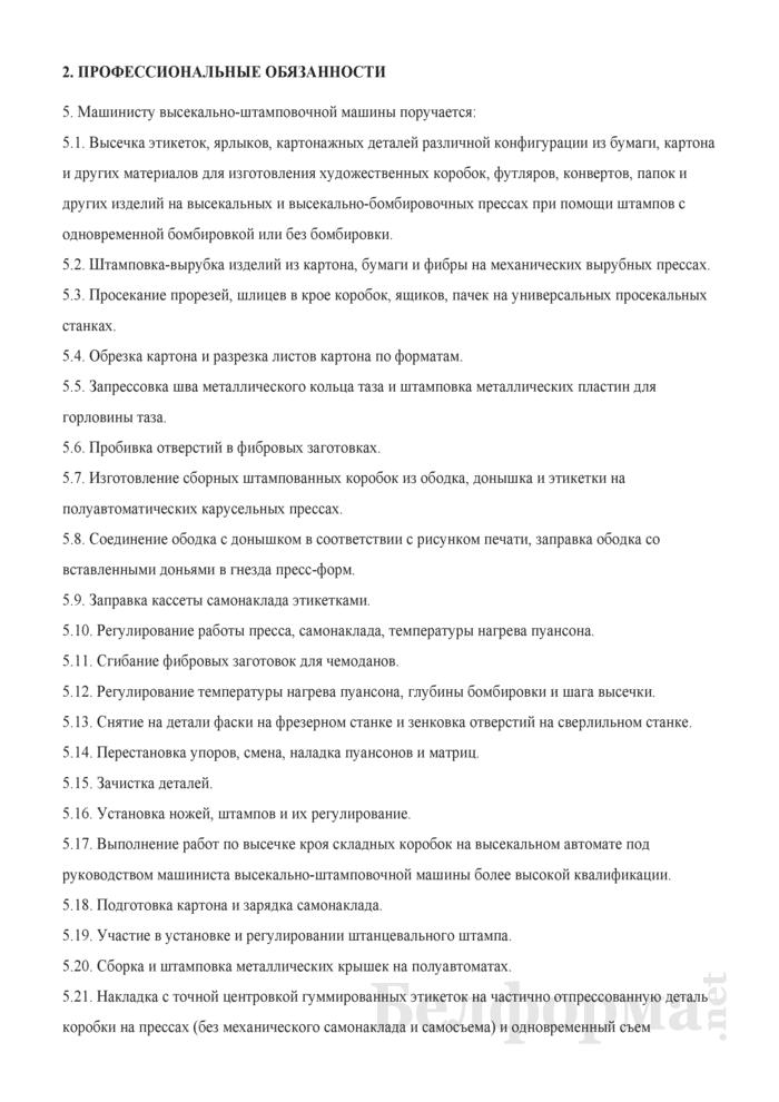 Рабочая инструкция машинисту высекально-штамповочной машины (2-й разряд). Страница 2