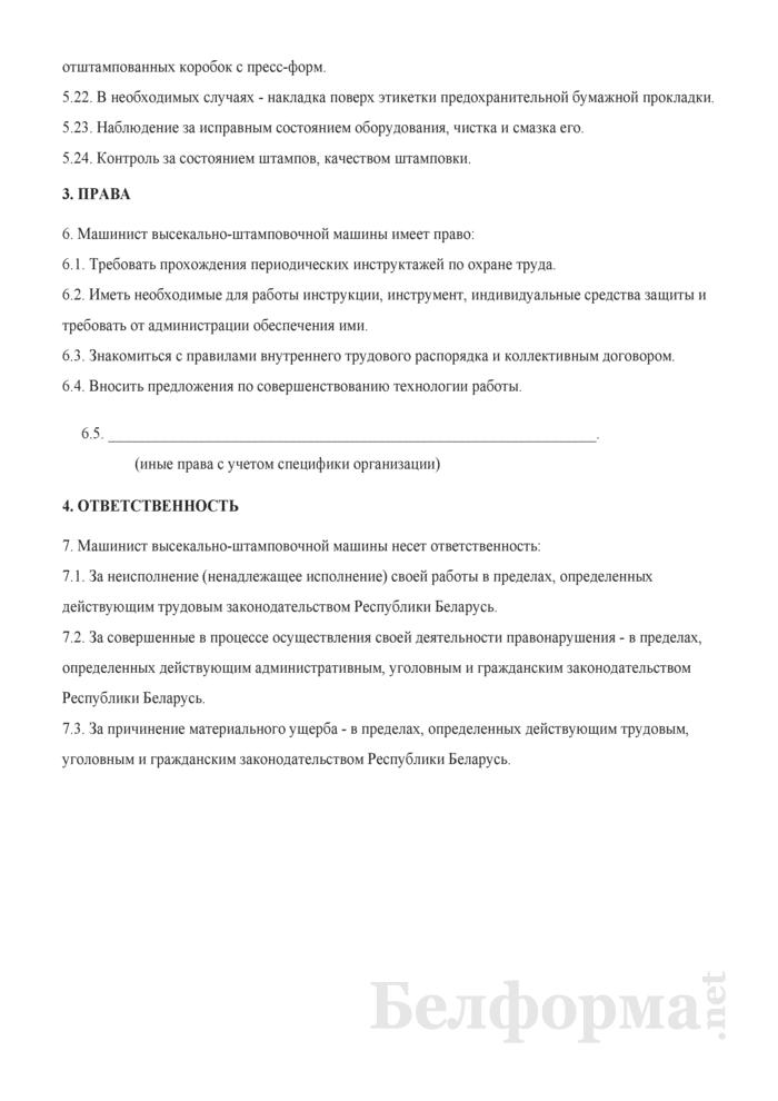 Рабочая инструкция машинисту высекально-штамповочной машины (2-й разряд). Страница 3