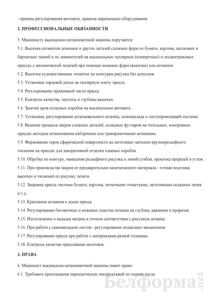 Рабочая инструкция машинисту высекально-штамповочной машины (3-й разряд). Страница 2