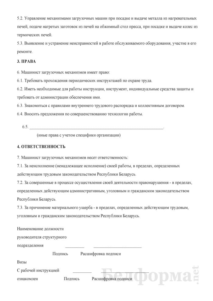Рабочая инструкция машинисту загрузочных механизмов (3-й разряд). Страница 2