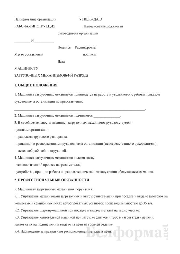 Рабочая инструкция машинисту загрузочных механизмов (4-й разряд). Страница 1