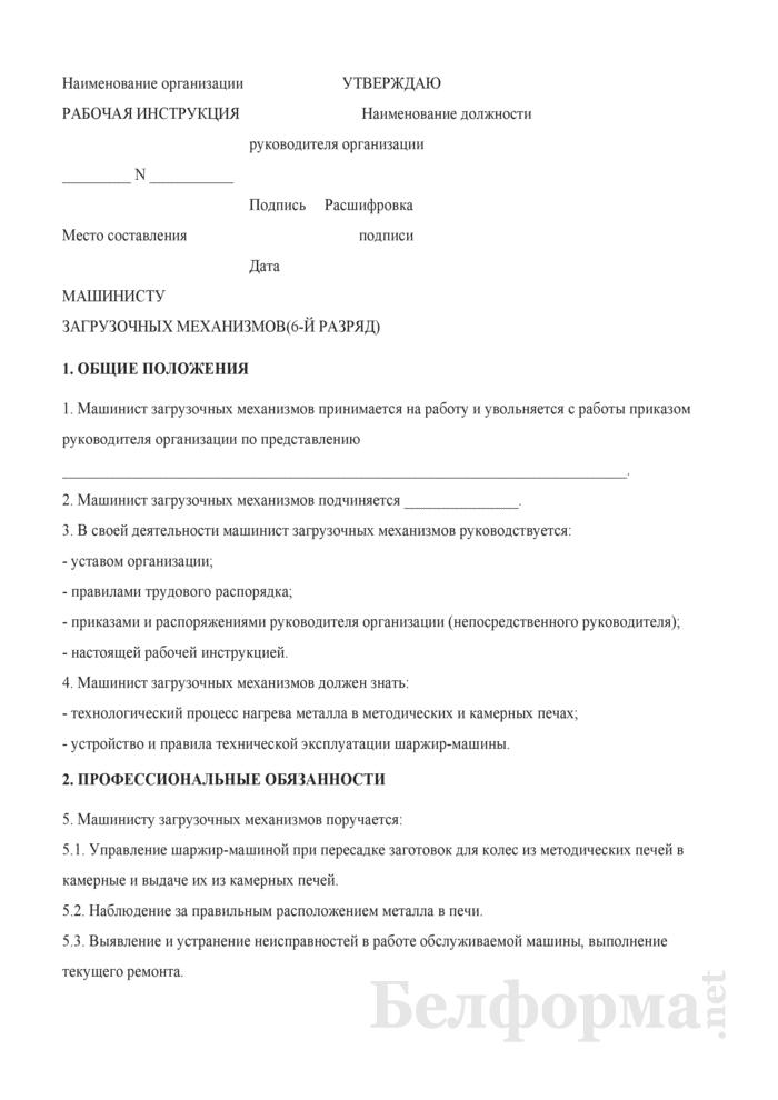 Рабочая инструкция машинисту загрузочных механизмов (6-й разряд). Страница 1