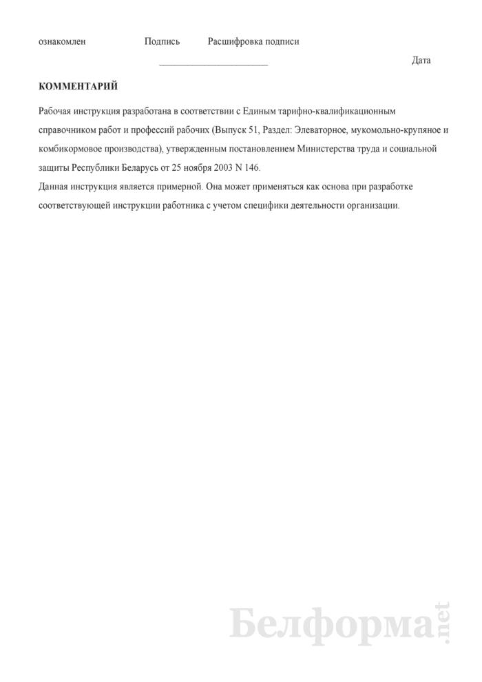 Рабочая инструкция машинисту зерновых погрузочно-разгрузочных машин (2-й разряд). Страница 3