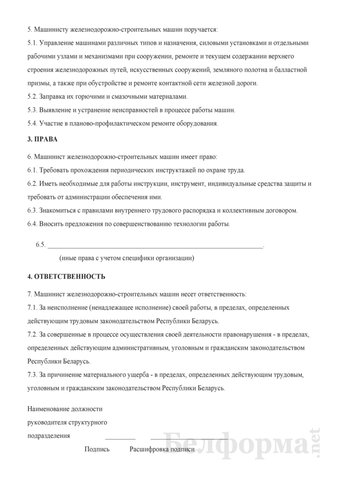 Рабочая инструкция машинисту железнодорожно-строительных машин (4 - 8-й разряды). Страница 2