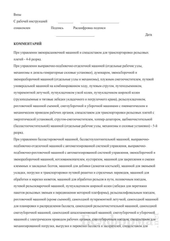 Рабочая инструкция машинисту железнодорожно-строительных машин (4 - 8-й разряды). Страница 3