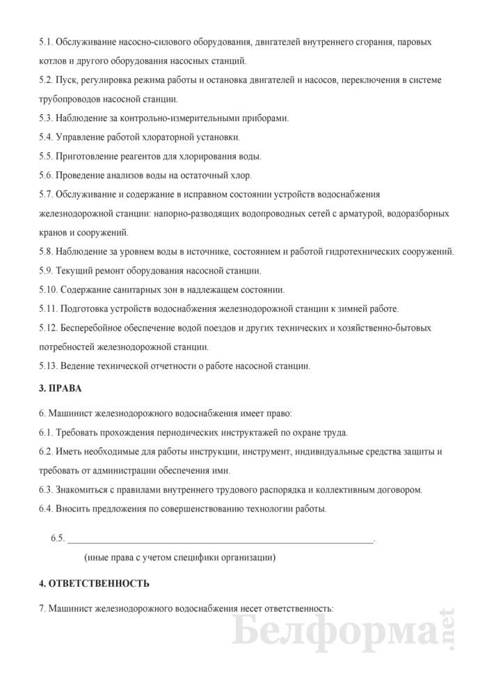 Рабочая инструкция машинисту железнодорожного водоснабжения (4 - 6-й разряды). Страница 2