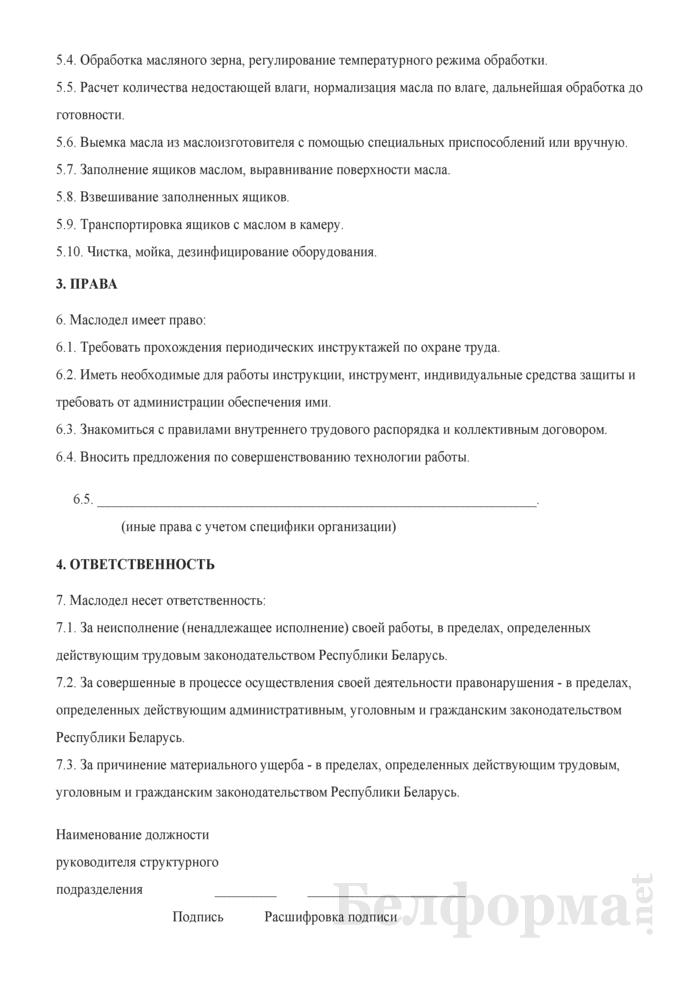Рабочая инструкция маслоделу (3-й разряд). Страница 2