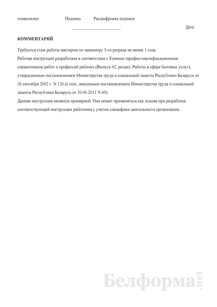 Рабочая инструкция мастеру по маникюру (4-й разряд). Страница 3
