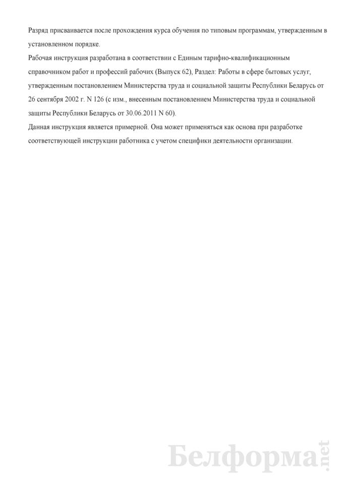 Рабочая инструкция мастеру по педикюру (3-й разряд). Страница 3