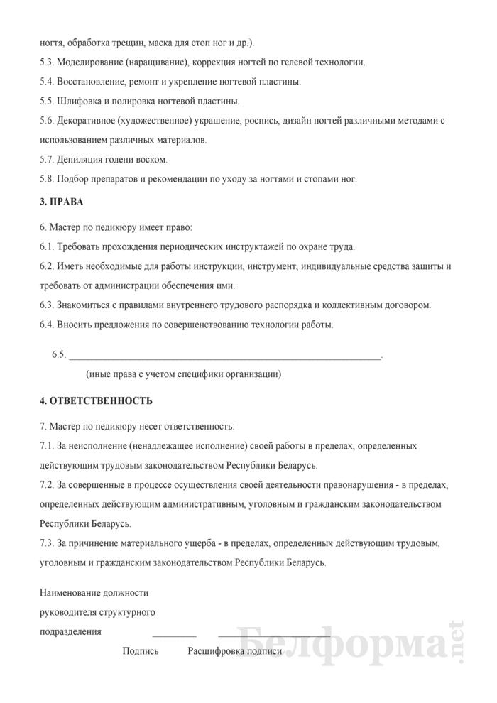 Рабочая инструкция мастеру по педикюру (4-й разряд). Страница 2