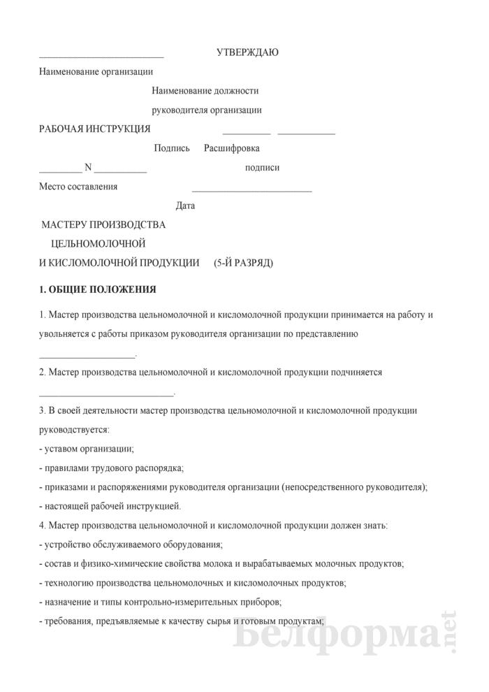 Рабочая инструкция мастеру производства цельномолочной и кисломолочной продукции (4 - 6-й разряды). Страница 1