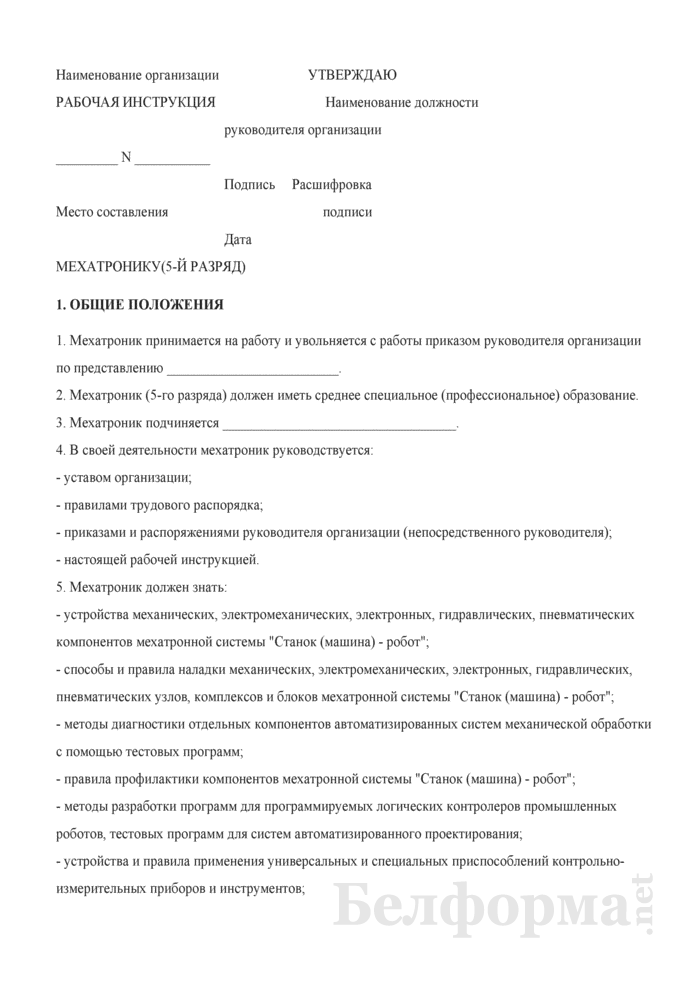 Рабочая инструкция мехатронику (5-й разряд). Страница 1