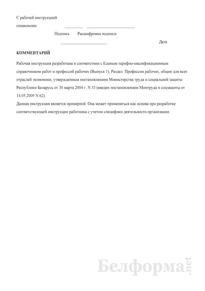 Рабочая инструкция мехатронику (7-й разряд). Страница 3