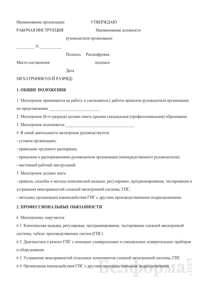 Рабочая инструкция мехатронику (8-й разряд). Страница 1