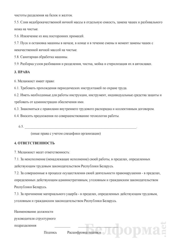 Рабочая инструкция меланжисту (4-й разряд). Страница 2