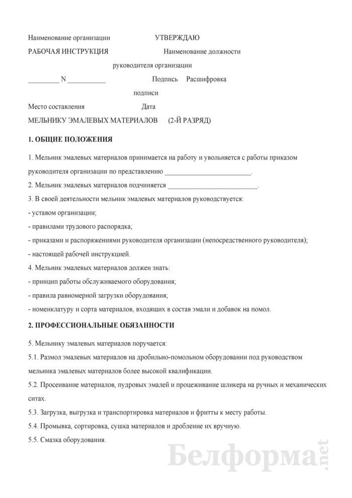Рабочая инструкция мельнику эмалевых материалов (2-й разряд). Страница 1