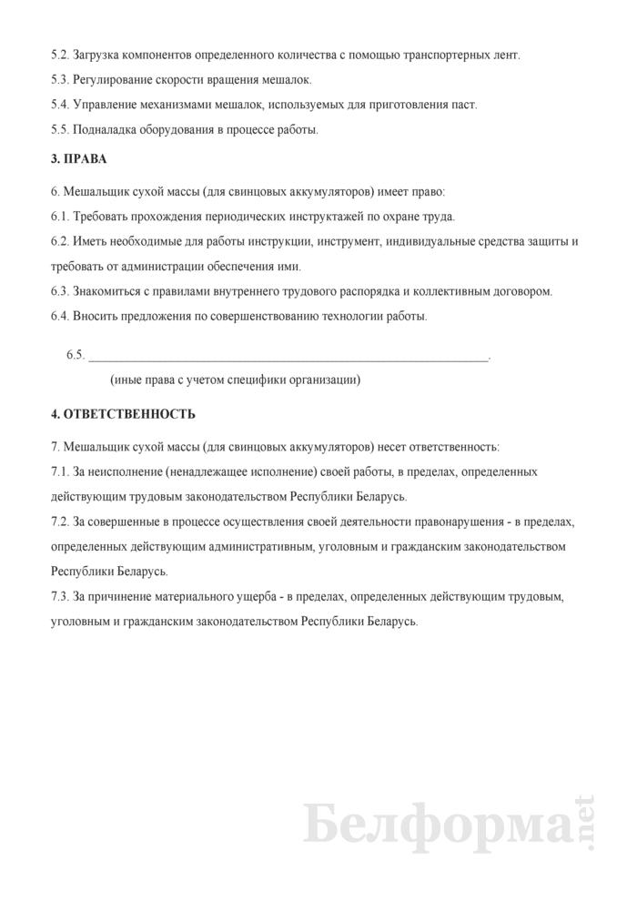 Рабочая инструкция мешальщику сухой массы (для свинцовых аккумуляторов) (3-й разряд). Страница 2
