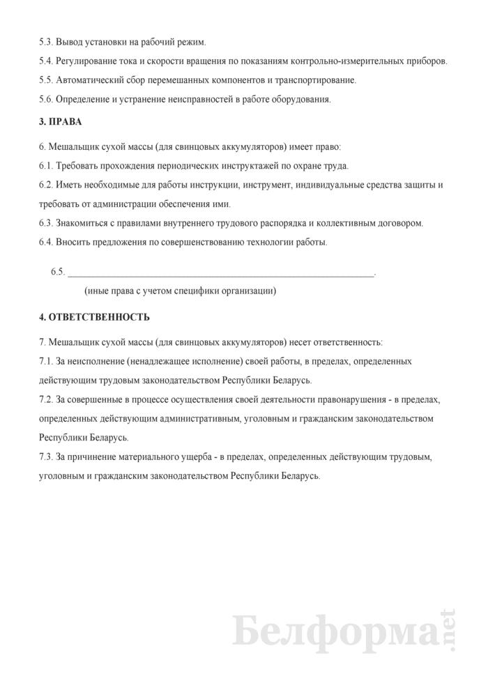 Рабочая инструкция мешальщику сухой массы (для свинцовых аккумуляторов) (4-й разряд). Страница 2