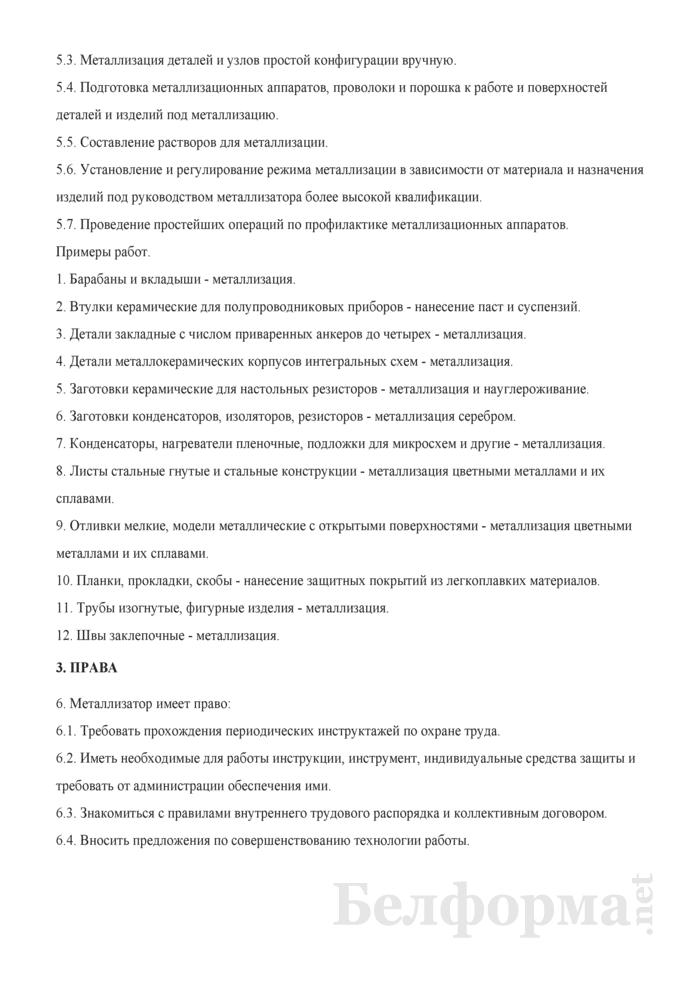 Рабочая инструкция металлизатору (2-й разряд). Страница 2