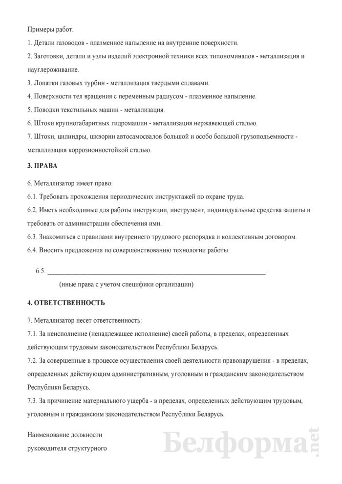 Рабочая инструкция металлизатору (5-й разряд). Страница 3