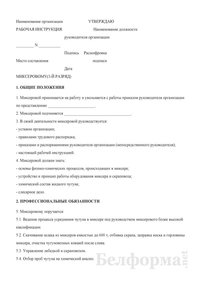 Рабочая инструкция миксеровому (3-й разряд). Страница 1