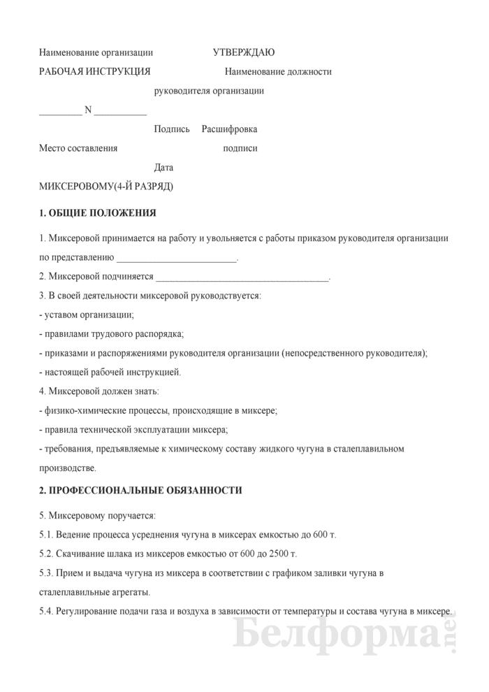 Рабочая инструкция миксеровому (4-й разряд). Страница 1
