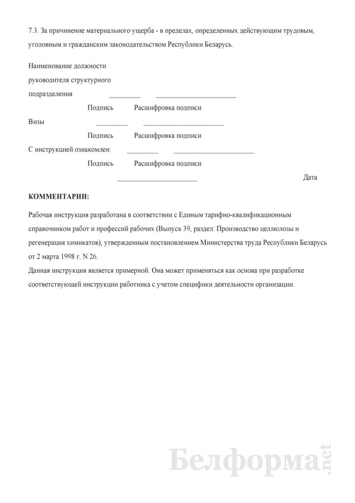 Рабочая инструкция миксовщику (3-й разряд). Страница 3