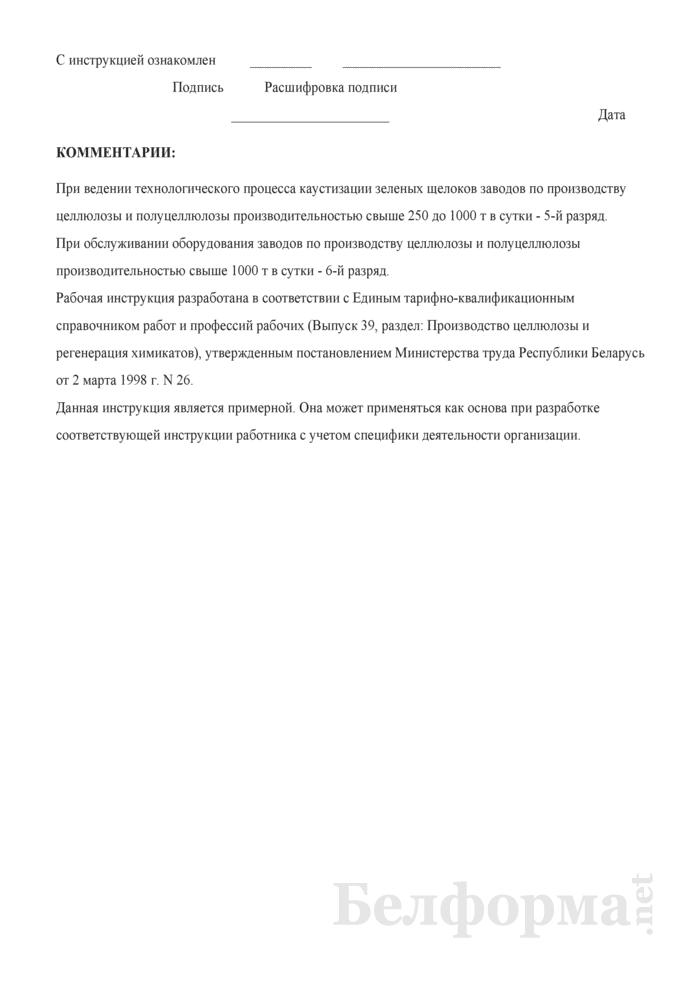 Рабочая инструкция миксовщику (4 - 6-й разряды). Страница 3