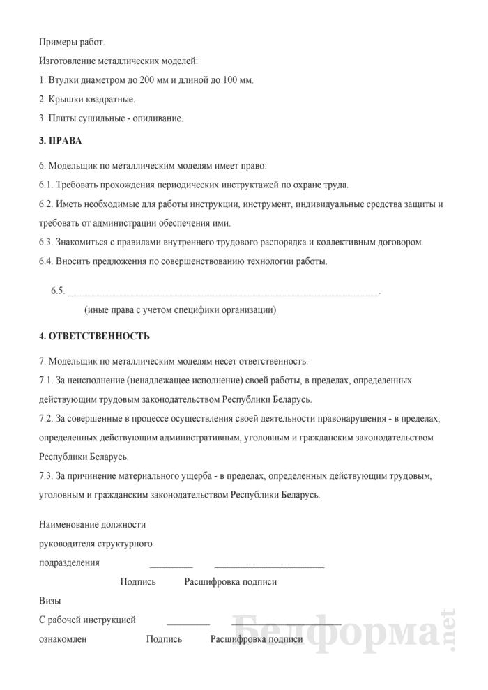 Рабочая инструкция модельщику по металлическим моделям (1-й разряд). Страница 2