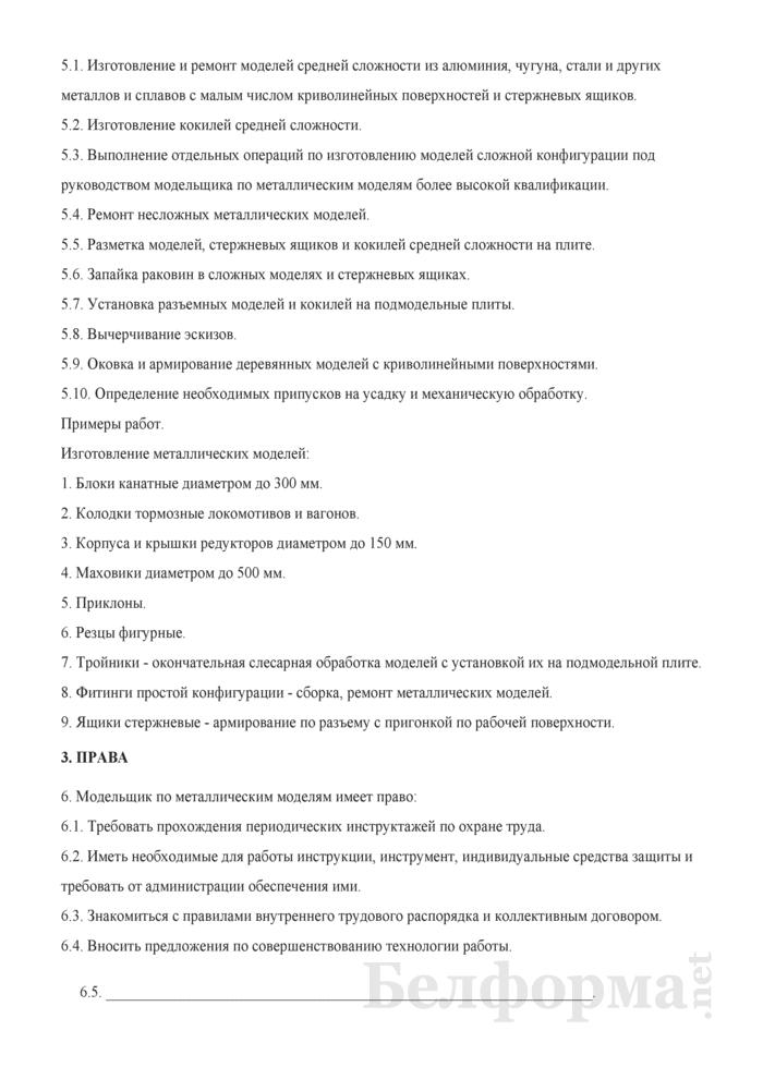 Рабочая инструкция модельщику по металлическим моделям (3-й разряд). Страница 2